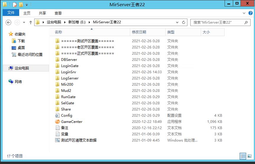 HGEM2王者合击【2021精品】