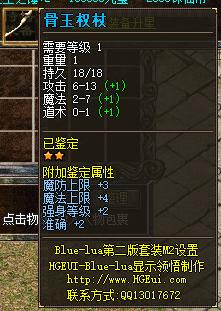 HGEM2-blue显示模式lua-第二版